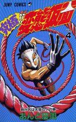 the abnormal super hero hentai kamen 4
