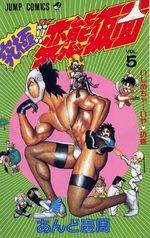 the abnormal super hero hentai kamen 5