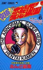 the abnormal super hero hentai kamen 6