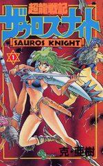 Chouryuu senki Sauros Knight 1 Manga