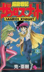 Chouryuu senki Sauros Knight 2 Manga