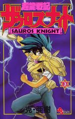 Chouryuu senki Sauros Knight 3 Manga
