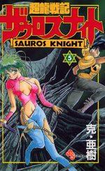 Chouryuu senki Sauros Knight 5 Manga