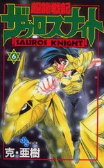 Chouryuu senki Sauros Knight 6 Manga