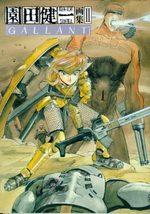 Kenichi Sonoda - Artbook 2 Artbook