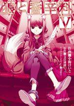 Spice and Wolf 5 Manga
