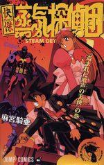 Les Fabuleux Vapeurs Détectives 6 Manga