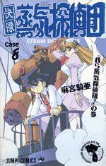 Les Fabuleux Vapeurs Détectives 8 Manga