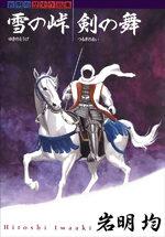 Yuki no tôge - Tsurugi no mai 1 Manga