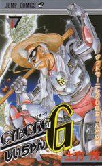 Cyborg Jii-chan G 1 Manga