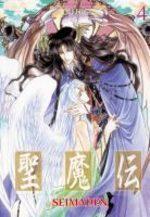 Seimaden 4 Manga