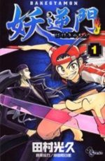 Bakegyamon 1 Manga