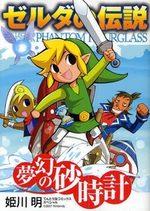 The Legend of Zelda: Phantom Hourglass 1 Manga