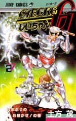 Cyborg Jii-chan G 2 Manga