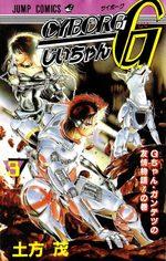 Cyborg Jii-chan G 3 Manga