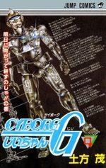 Cyborg Jii-chan G 4 Manga