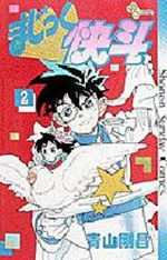 couverture, jaquette Magic Kaito 2
