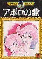 Le Chant d'Apollon 2 Manga