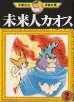 Kaos 2 Manga