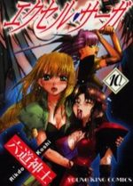 Excel Saga 10 Manga
