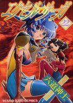 Excel Saga 22 Manga