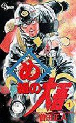 Daigo, Soldat du Feu 1