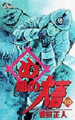 Daigo, Soldat du Feu 10