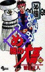 Daigo, Soldat du Feu 12