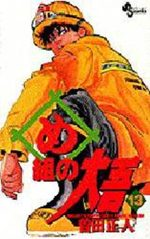 Daigo, Soldat du Feu 13