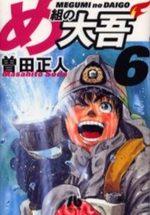 Daigo, Soldat du Feu 6