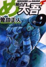 Daigo, Soldat du Feu 9