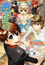 Otaku Club 1 Manga