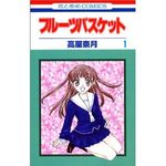 Fruits Basket 1 Manga