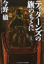 Kidô Senshi Z Gundam Gaiden - Titans no Hata no moto ni - Advance of Z 1 Roman