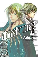 Amatsuki 12 Manga