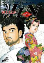 Jin 20 Manga