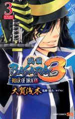 Sengoku Basara - Roar of Dragon 3 Manga