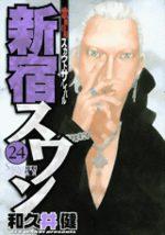 Shinjuku Swan 24 Manga