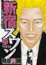 Shinjuku Swan 25 Manga