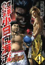 Karate Shokoshi - Kohinata Minoru 41 Manga