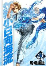 Karate Shokoshi - Kohinata Minoru 42 Manga