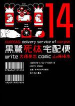 Kurosagi - Livraison de cadavres 14 Manga