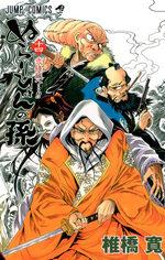 Nura le Seigneur des Yôkai 14 Manga