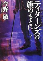 Kidô Senshi Z Gundam Gaiden - Titans no Hata no moto ni - Advance of Z 2 Roman