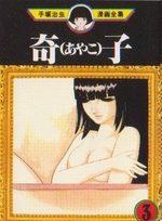 Ayako 3