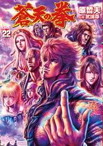 Sôten no Ken 22 Manga