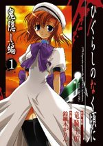 Higurashi no Naku Koro ni Onikakushi-hen 1 Manga