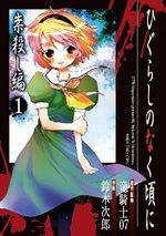 Higurashi no Naku Koro ni Tatarigoroshi-hen 1 Manga