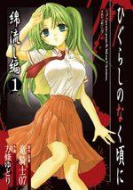 Higurashi no Naku Koro ni Watanagashi-hen 1 Manga
