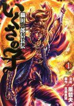Ikusa no Ko -Oda Saburô Nobunaga Den- 1 Manga